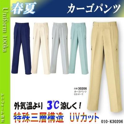 春夏 ズボン 作業着 作業服 吸汗速乾 UV カーゴパンツ DAIRIKI Kansai K30206