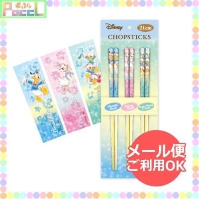ディズニー 竹箸3本セット(ドナルド) 4548626061068 キャラクター グッズ メール便OK