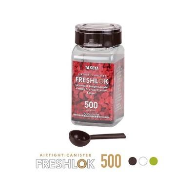 タケヤ メーカー公式 保存容器 フレッシュロック 角型500ml スプーンプレゼント! 選べるカラー チャコールブラウン ホワイト グリーン