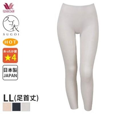 【B】25%OFF ワコール スゴ衣 ニットボトム 足首丈(LLサイズ)HLE661 [m_b]