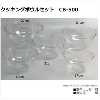 電子レンジ・食洗機対応! クッキングボウルセット (17cm・19cm・21cm・24cm・27cm 各1個) CB-500