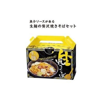 焼きそば 3食入り 生麺 ギフト 粗品 販促品 記念品 景品 贈り物 プレゼント