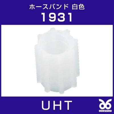 UHT ホースバンド 白色 1931