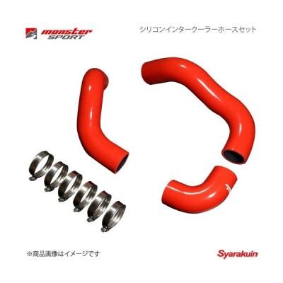 MONSTER SPORT モンスタースポーツ シリコンインタークーラーホース スイフトスポーツ ZC33S 17.09〜 原動機:K14C ターボ 変速機:6MT 6AT 231500-7650M