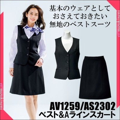 事務用 ユニフォーム AV1259/AS2302 ベスト&Aラインスカートセット
