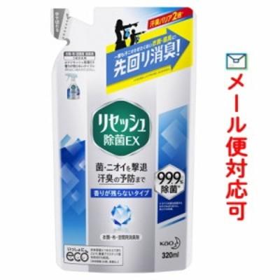 【メール便選択可】 リセッシュ除菌EX 香りが残らないタイプ つめかえ用 320ml