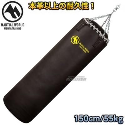 【マーシャルワールド】サンドバッグ ベルエーストレーニングバッグ TB-BELL150   150cm(直径40cm)   サンドバック ヘビーバッグ