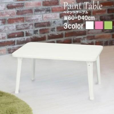お絵描き出来る 折りたたみ ペイントテーブル 60×40cm 机 コンパクト 収納 ピンク グリーン ホワイト おしゃれ(代引不可)【送料無料】