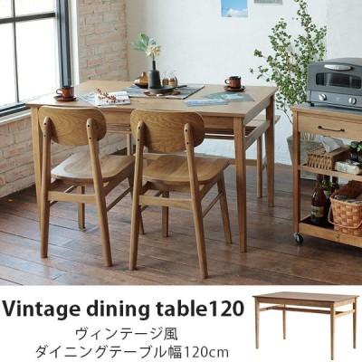 ダイニングテーブル テーブル 長方形 120cm 単品 4人用 四人用 カフェテーブル 木製 おしゃれ 北欧 一人暮らし 新生活