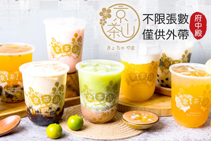 【台北】京茶山(府中殿) #GOMAJI吃喝玩樂券#電子票券#美食餐飲