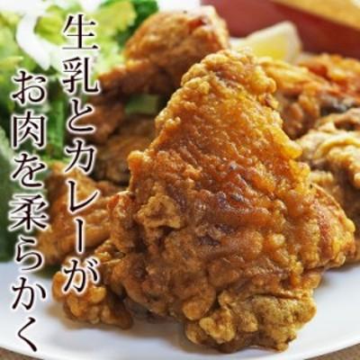 唐揚げ 丸鶏 フリット カレー味 半羽(約550g) パーティー フライドチキン 惣菜 おかず 肉 ギフト 生 チルド