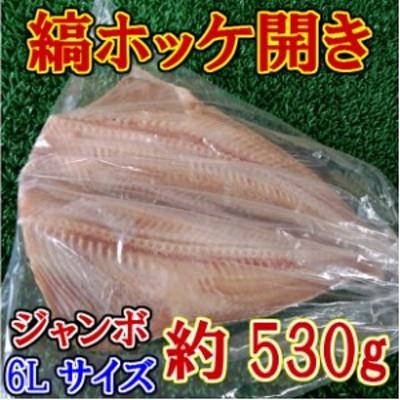 ジャンボ 縞ホッケ 開き 約530g (1尾入) のし対応 お歳暮 お中元 ギフト BBQ 魚介