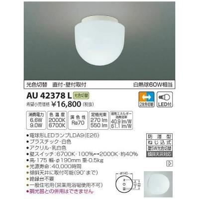 AU42378L コイズミ 浴室灯 LED(光色切替)