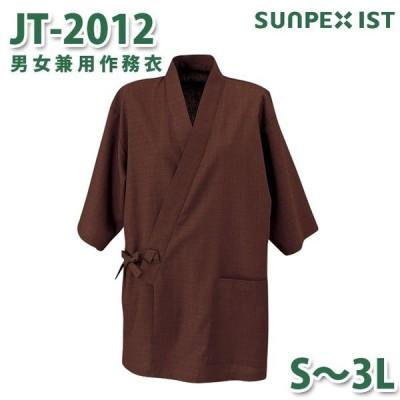 JT-2012 男女兼用作務衣 ブラウン Sから3L サンペックスイスト 作業着 和服 着物 浴衣 部屋着 パジャマSALEセール