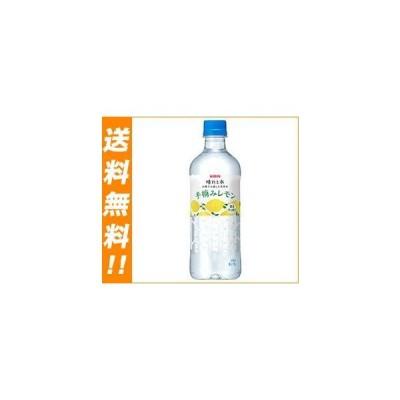 送料無料 キリン 晴れと水 手摘みレモン 550mlペットボトル×24本入
