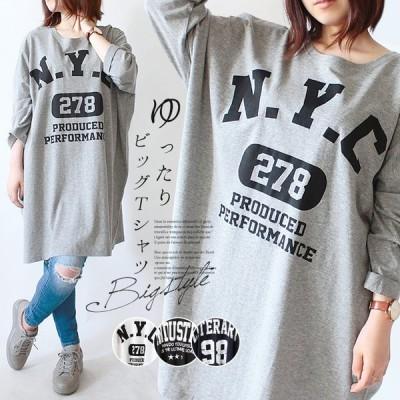 ロンT Tシャツ ゆるTシャツ ビッグTシャツ レディース 長袖 ドルマン オーバーサイズ プリント ロゴプリント ビッグシルエット ゆったり(メール便なら送料無料)