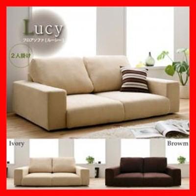 フロアソファ2人掛け:【Lucy】ルーシー 激安セール アウトレット価格 人気ランキング