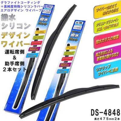 撥水シリコン デザイン ワイパー (雨用 左右セット) FESCO DS-4848 475mm 475mm