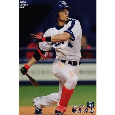 62 【藤井淳志/中日ドラゴンズ】カルビー 2018プロ野球チップス第1弾 レギュラー