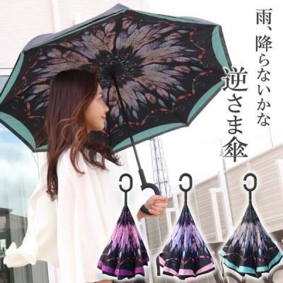逆さ傘 さかさ傘 さかさま傘 長傘 レディース おしゃれ 濡れない 折れない 羽 3色
