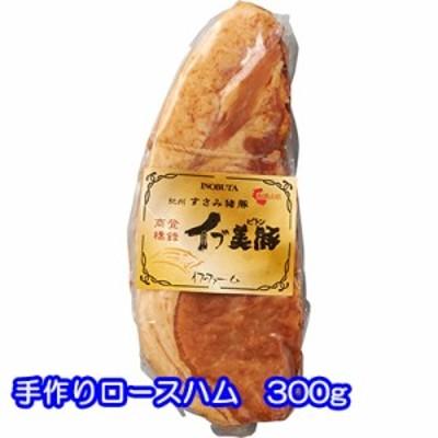 ●送料無料 手作り ロースハム 300g 食品 イブ美豚 ハム ギフト 30517