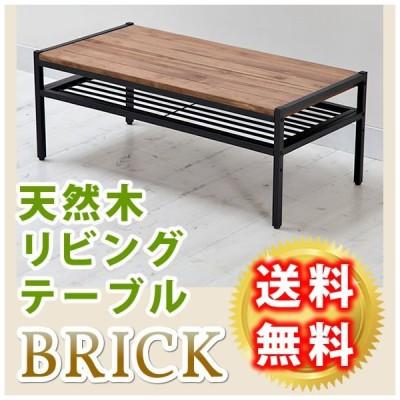 リビングテーブル 天然木 ブリック 天然木製リビングテーブル PT-900BRN