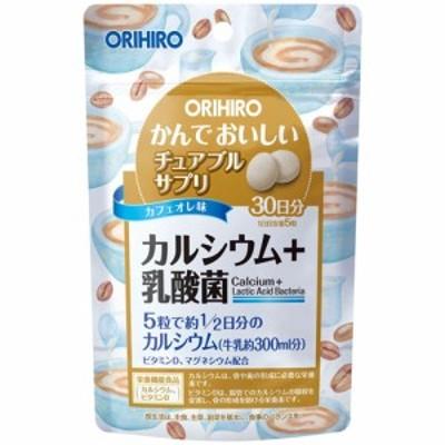 【かんでおいしいチュアブルサプリ カルシウム+乳酸菌 120粒】