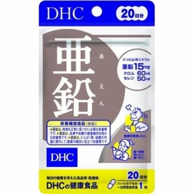 DHC 亜鉛 20日(20粒)[亜鉛]