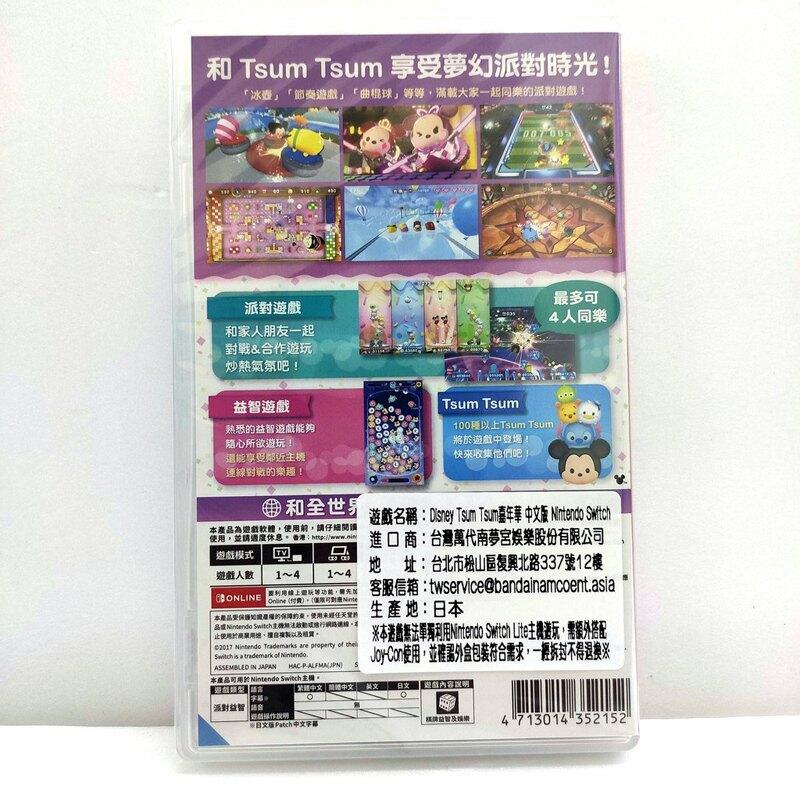 任天堂 NS 迪士尼 DISNEY Tsum Tsum 嘉年華 中文版【預購8月中旬】