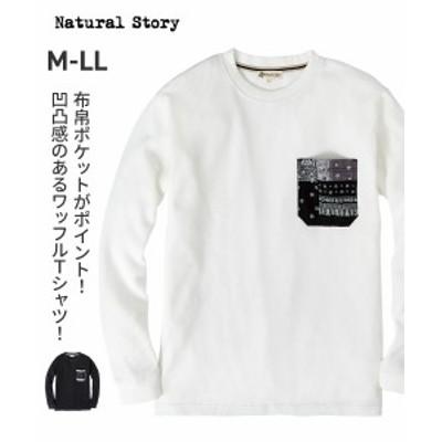 Tシャツ カットソー メンズ 布帛 ポケット付き ワッフル 長袖 Story ナチュラルストーリー ブラック/ホワイト M/L/LL ニッセン nissen