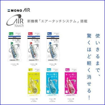メール便対応可 トンボ鉛筆 修正テープ MONO AIR モノエアー CT-CA