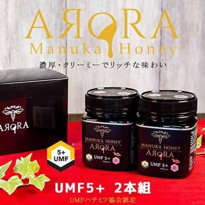 マヌカハニー   御中元 ギフト 内祝 お取り寄せ アローラ (250g UMF5+ MG83以上) ペアセット 抗菌 はちみつ