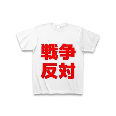 戦争反対 Tシャツ(ホワイト)