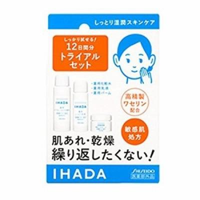 資生堂薬品 イハダ 薬用スキンケアセット とてもしっとり 1セット[医薬部外品][IHADA]