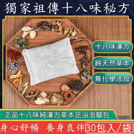 【慶餘隴西堂】正品十八味養生草本足浴包/泡腳包(30包)