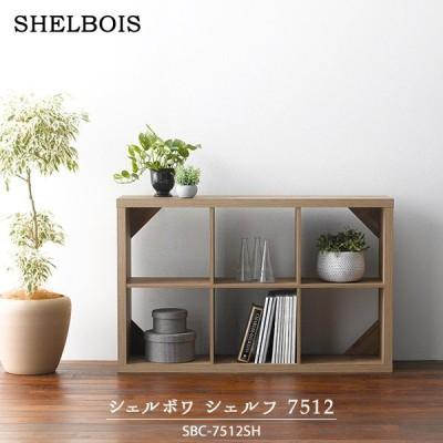 シェルボワ シェルフ 7512 SBC-7512SH