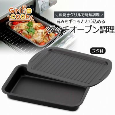 『グリルdeクック オーブンパン』 日本製 グリル 魚焼きグリル トレー グリルパン プレート 調理 器具 グリルトレー ダッチオーブン フタ付き 樹