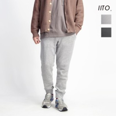 IITO イート ミッドエアー ベア裏毛 スウェットパンツ 日本製 メンズ レディース