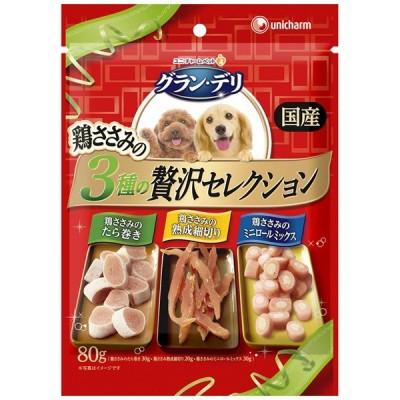 ユニ チャーム グラン デリ 3種の贅沢セレクションたら巻き/ミニロール/熟成細切り 80g 犬 おやつ ジャーキー