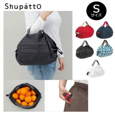 送料無料 Sサイズ マーナ シュパット エコバッグ 折りたたみ おしゃれ かわいい コンパクト MARNA Shupatto 買い物バッグ
