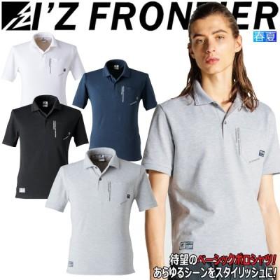 8月上旬予約 2021年 新作 アイズフロンティア ベーシック半袖ポロシャツ 年間 オールシーズン 作業服 作業着 インナー オシャレ トップス I'Z FRONTIER 305