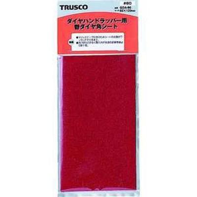 TRUSCO ダイヤハンドラッパー用替シート #80(品番:GDA-80)『1714589』