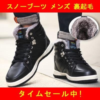 スノーブーツ メンズ 防水 防寒靴 スノーシューズ 防滑 アウトドアシューズ ウィンターブーツ 綿雪靴 滑り止め