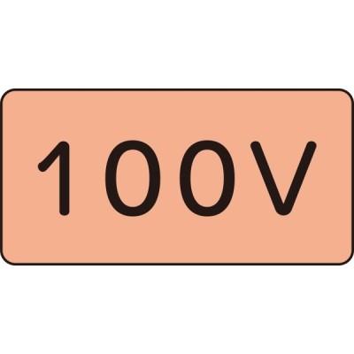 配管識別・バルブ表示 配管ステッカー 100V(極小) AS-7-2SS