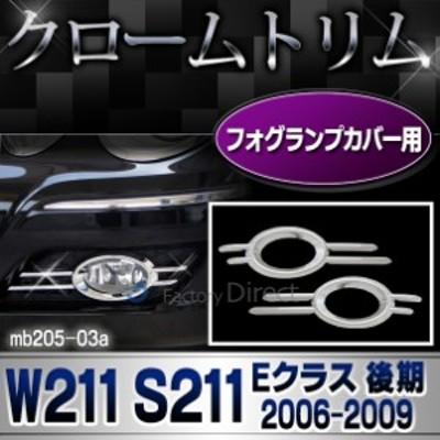 ri-mb205-03 フォグランプカバー用 クロームメッキトリム Eクラス W211 S211(後期 2006-2009 H18-H21)Mercedes Benz メルセデス ベンツ