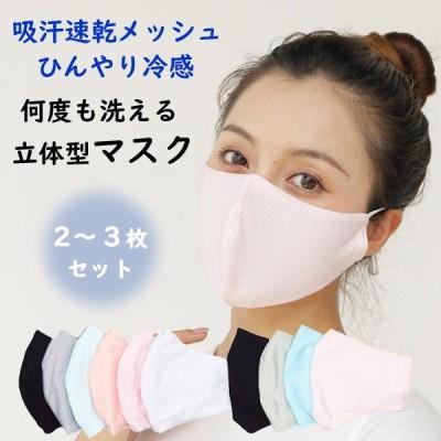 メッシュマスク 3枚セット 伸縮性あり 洗えるマスク 7色 カラーミックス 吸汗速乾 立体マスク クールマスク 冷感マスク 2枚セット 梅雨 男女兼用  |b01