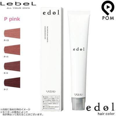 ルベル エドル シェードカラー ピンク 1剤 80g | カラー剤 エドルカラー トーン選択