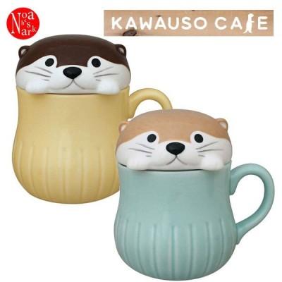 デコレ kw-43661-62「カワウソすっぽりマグ」decole KAWAUSO CAFE カワウソカフェ