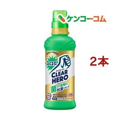 ワイドハイター 漂白剤 クリアヒーロー 抗菌リキッド 本体 ( 600ml*2本セット )/ ワイドハイター