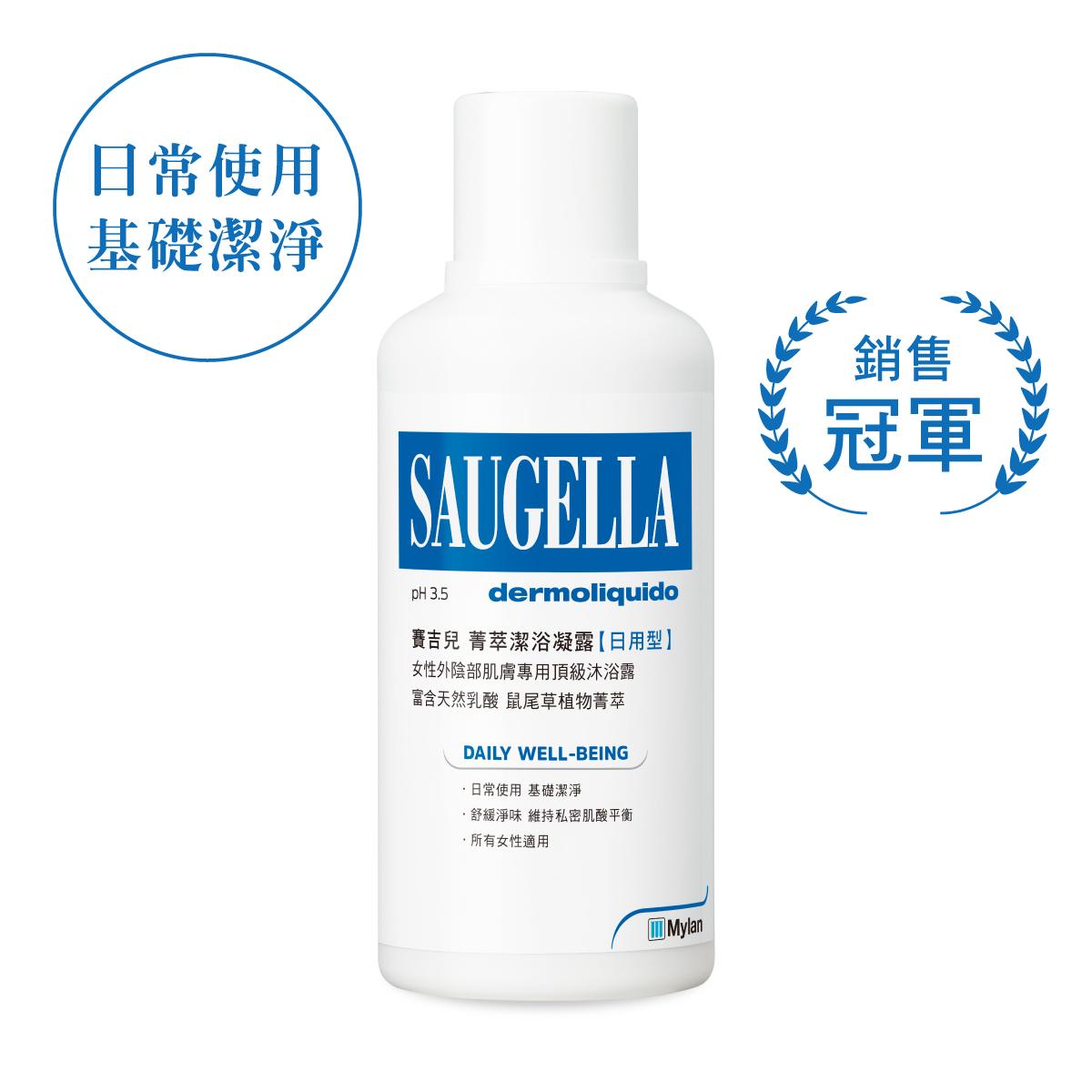 SAUGELLA賽吉兒菁萃潔浴凝露(日用型)500ml